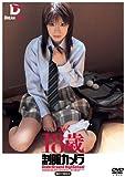 制服カメラ [みく18歳] [DVD]