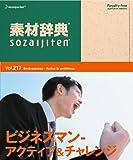 素材辞典 Vol.217 ビジネスマン~アクティブ&チャレンジ編