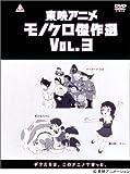 東映アニメモノクロ傑作選 Vol.3 [DVD]