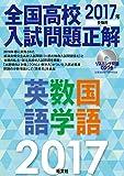 【CD2枚付】2017年受験用 全国高校入試問題正解 英語・数学・国語