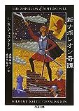 新ナポレオン奇譚 (ちくま文庫)