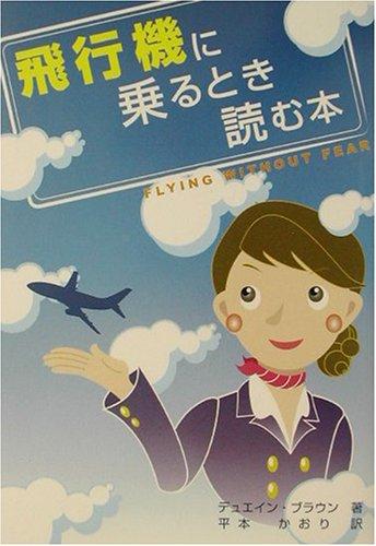 飛行機に乗るとき読む本