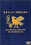 日本サッカー80年の歩み [DVD]