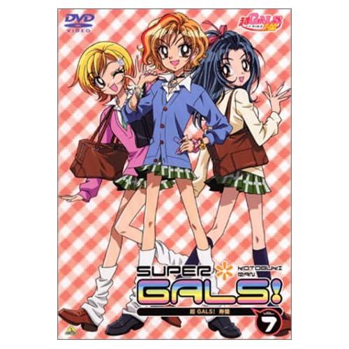超GALS! 寿蘭 Vol.7 [DVD]