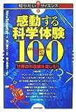 感動する科学体験100 ~世界の不思議を楽しもう~ (知りたい!サイエンス)
