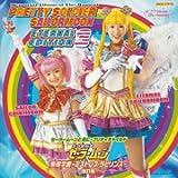 ミュージカル 美少女戦士セーラームーン ETERNAL EDITION 3 ~10th Anniversary~ セーラームーンと共に・プリティチャイルドを試聴する