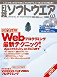 日経ソフトウエア 2006年 03月号
