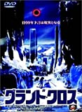 グランド・クロス [DVD]