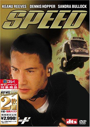 スピード [ベスト ヒット プレミアム] [DVD]