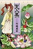 天人果 (ホラーMコミック文庫)