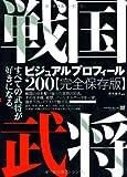 戦国武将ビジュアルプロフィール200 完全保存版 (MdN books)