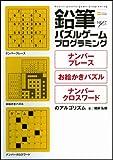 鉛筆パズルゲームプログラミング ナンバープレース・お絵かきパズル・ナンバークロスワードのアルゴリズム