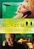 風にそよぐ草 [DVD]