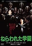 ねらわれた学園 デジタル・リマスター版 [DVD]