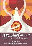 日本の神様カード -