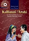 Kallimni Arabi (book &amp; CD): An Intermediate Course in Spoken Egyptian Arabic