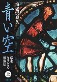 青い空〈上〉—幕末キリシタン類族伝 (文春文庫)