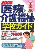 全国版 医療と介護・福祉の学校ガイド〈2008年版〉