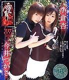 霪~緋色の蝶~ [DVD]