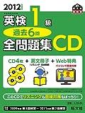 2012年度版 英検1級 過去6回全問題集 CD (旺文社英検書)