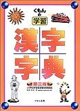 くもんの学習 漢字字典