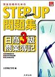 ステップアップ問題集 日商3級商業簿記