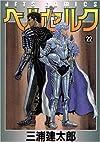 ベルセルク (22) (Jets comics (873))