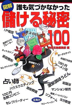 図解 誰も気づかなかった儲ける秘密100 (宝島社文庫)