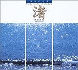 日本の名景 渚 (Suiko books―日本の名景 (122))