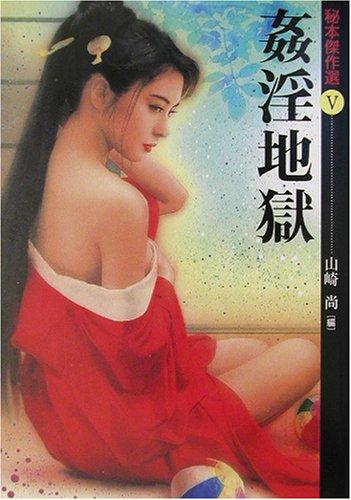 [山崎尚] 秘本傑作選〈5〉姦淫地獄