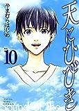 天にひびき  10巻 (ヤングキング・コミックス)