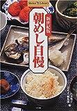新世紀版 朝めし自慢 (Shotor Library)