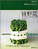 緑野菜〈上〉 (野菜引きレシピ—マーブルブックス デイリーメイドシリーズ)