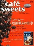 Cafe´ sweets vol.96 コーヒー・焙煎職人の仕事/紅茶・ニューコンセプト (柴田書店MOOK)