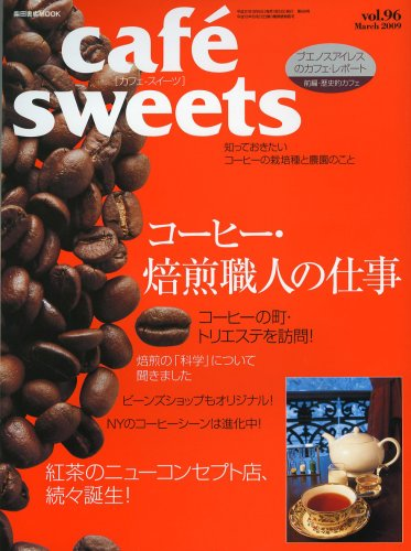 cafe-sweets vol.96