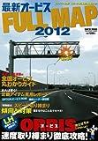 最新オービスFULL MAP 2012 ドライバー必携!!スピード取り締まり徹底ガイド! (SAN-EI MOOK)