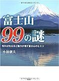 富士山99の謎―知れば知るほど魅力が増す富士山のヒミツ