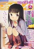 コミックハイ! Vol.93 2013年 1/23号 [雑誌]