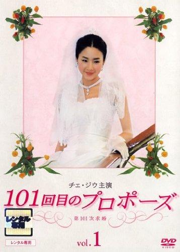 101回目のプロポーズ 1