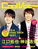Cool Voice Vol.7 (生活シリーズ)