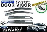 【説明書付】  フォード エクスプローラー HK系 メッキモール ドアバイザー サイドバイザー /取付金具付