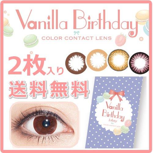 Vanilla Birthday こしあんヴァニラ 度なし DIA>14.0