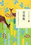 万葉集 (日本の古典をよむ 4)