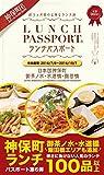 ランチパスポート神保町・御茶ノ水・水道橋・ 飯田橋VOL.6