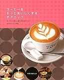 コーヒーをもっとおいしくするテクニック  コーヒーの新しい魅力を実感できる16店のコツと技術 (旭屋出版mook)