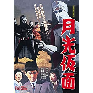 <東映55キャンペーン第12弾>月光仮面【DVD】