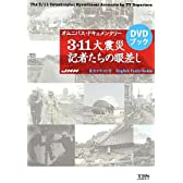 3・11大震災 記者たちの眼差し [DVDブック]