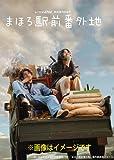 まほろ駅前番外地 DVD BOX(5枚組)
