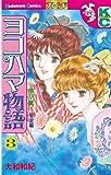 ヨコハマ物語(3) (講談社コミックスフレンド (898巻))