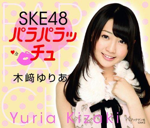 SKE48 パラパラッチュ 木崎ゆりあ
